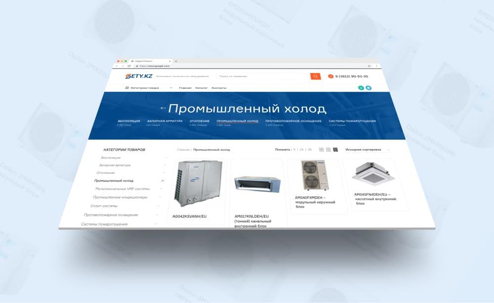 Инженерное оборудование sety.kz